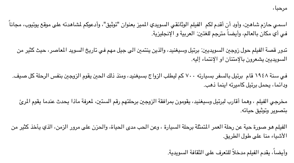PDF Arabisk text